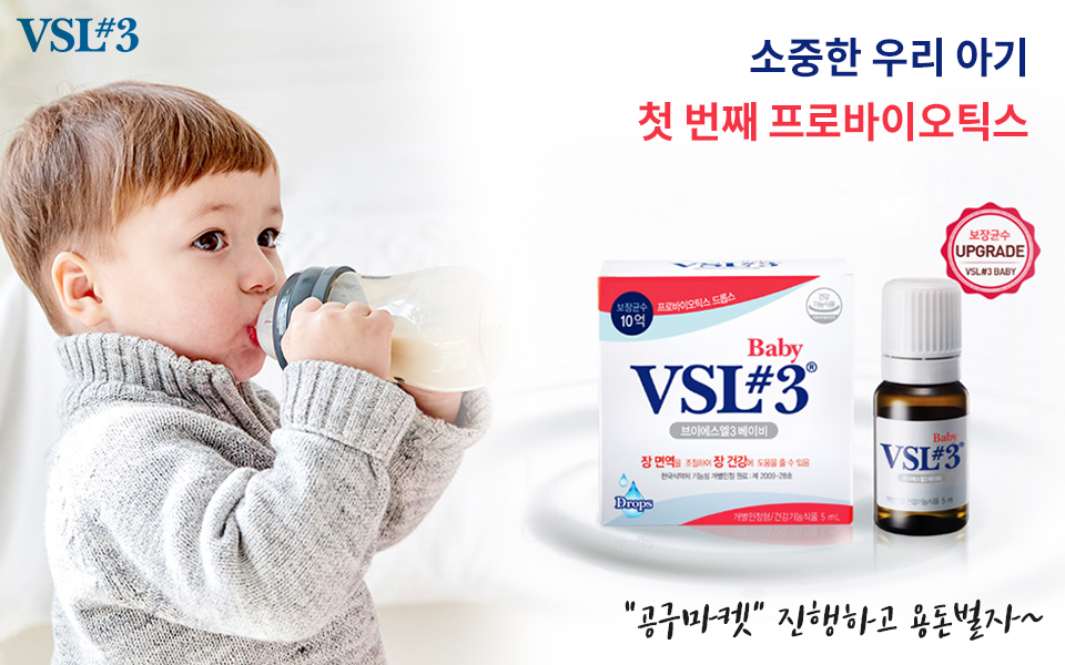 뉴리버 - VSL #3 Baby