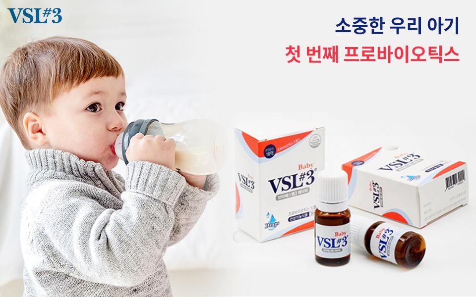 VSL #3 Baby