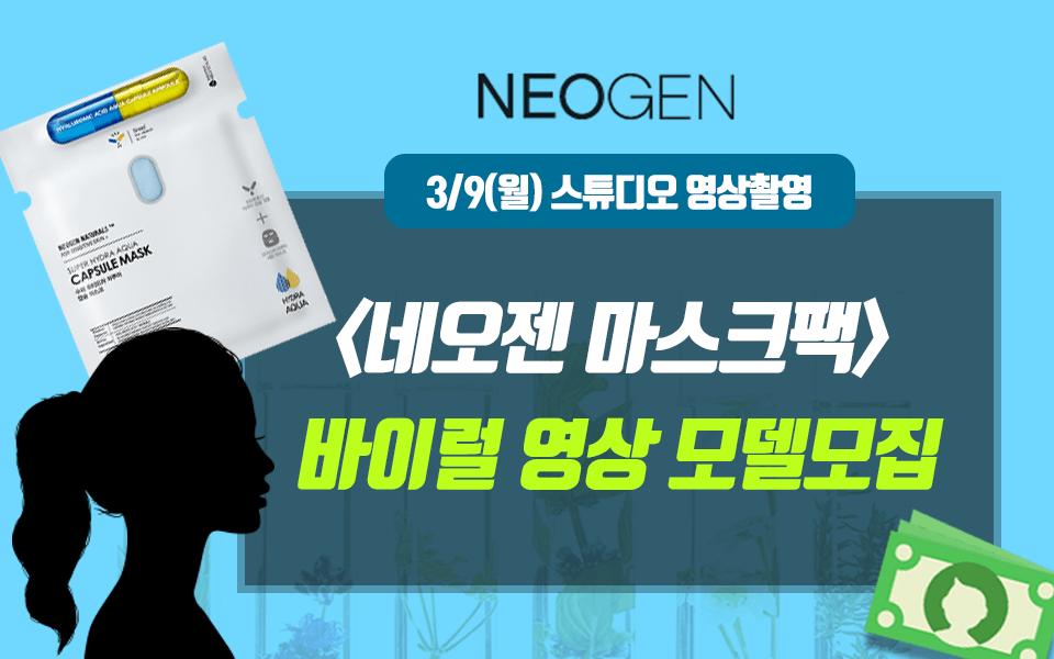NEOGEN 바이럴 영상 모델 모집
