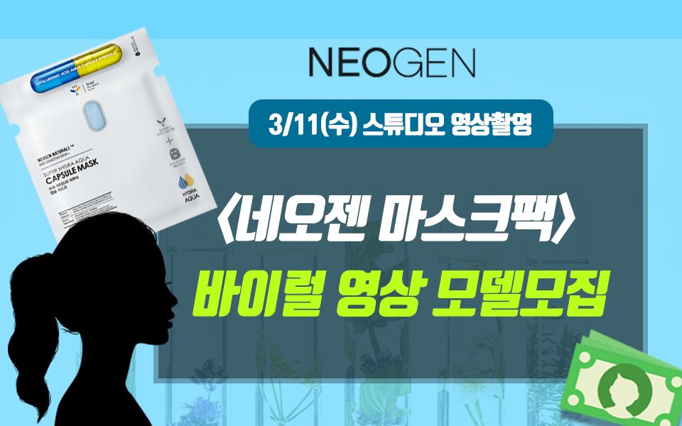 NEOGEN 바이럴 영상 모델 모집 (2차)