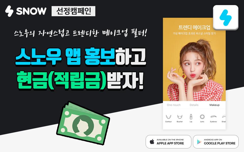 스노우 - 메이크업 기능 홍보 1차