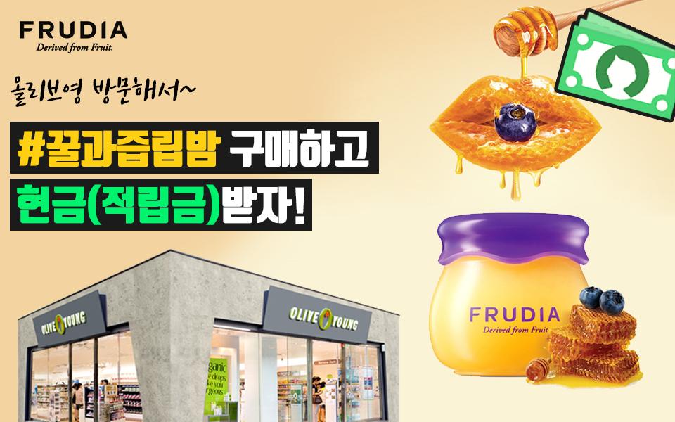 후르디아 - 올리브영 방문 (블루베리하이드레이팅허니립밤) 1차