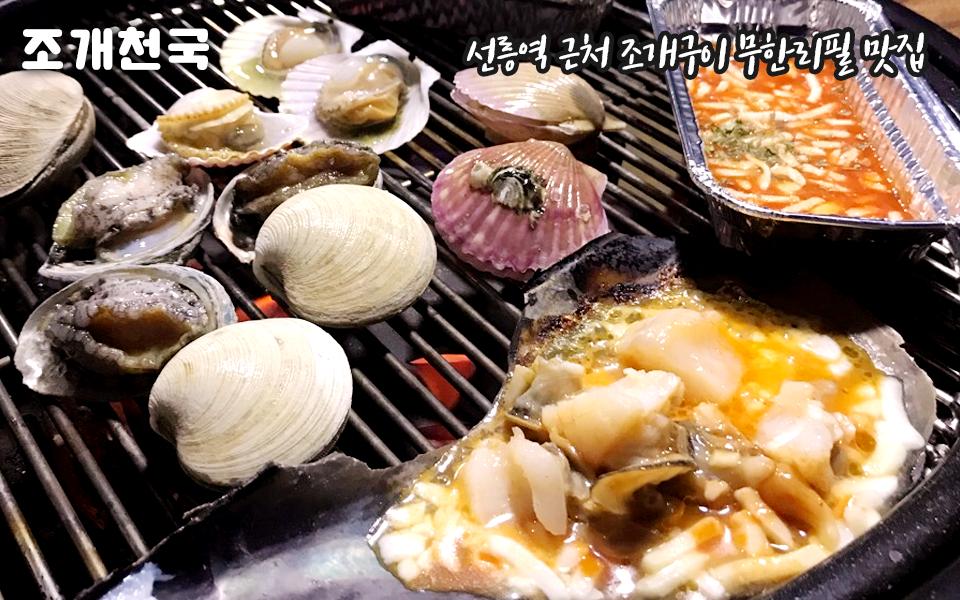 [10월] 선릉 - 조개천국 6만원 이용권 (2인 이용)