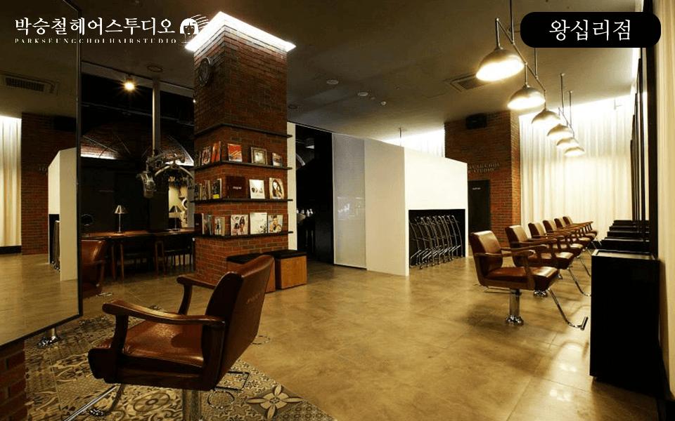 왕십리 - 박승철 헤어스튜디오