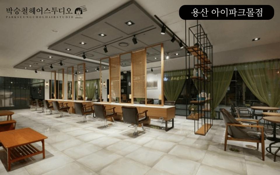 용산아이파크몰 - 박승철 헤어스튜디오