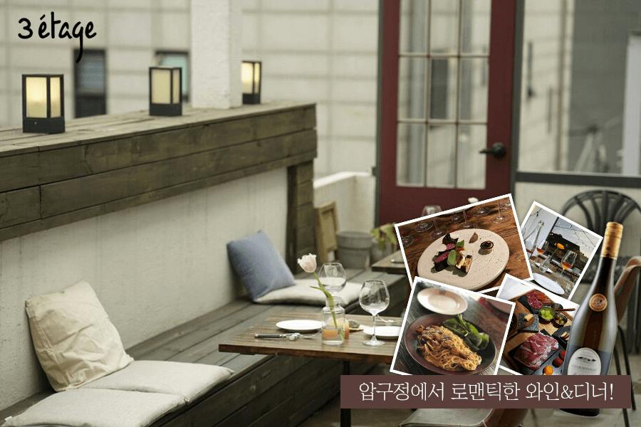 압구정 - 프렌치 비스트로 3etage 디너 이용권 (2인)