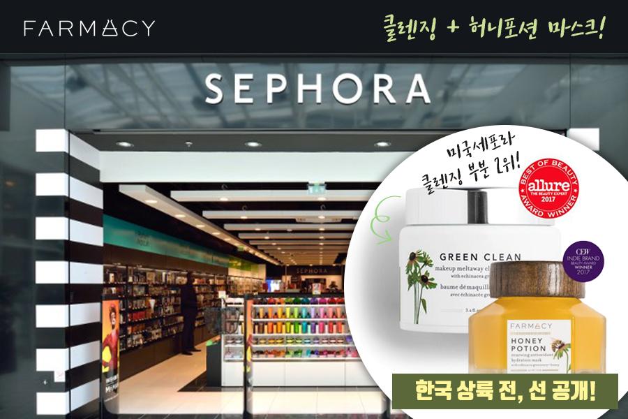 FARMACY BEAUTY - 그린클린 클린징밤 + 허니포션 힐링허니 페이스 마스크