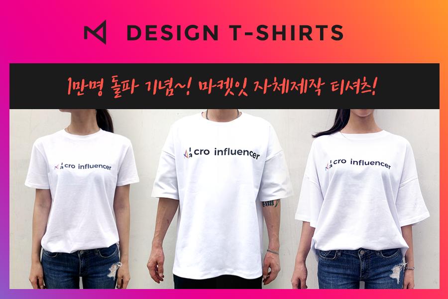 마켓잇 디자인 로고 티셔츠