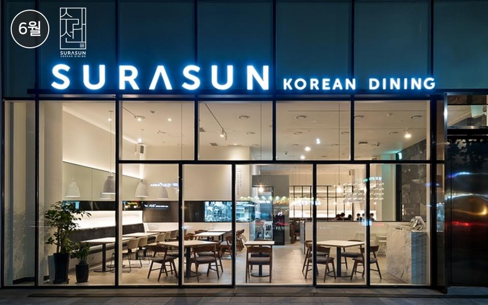 (6월) 역삼동 수라선 모던한식 코스요리 이용권