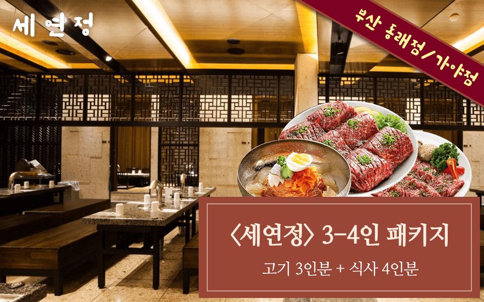 [9-10월] 부산 세연정 - 고기 3인분 + 식사 4인분 이용권