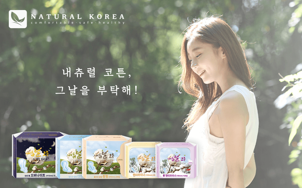 NATURAL KOREA 내츄럴코튼 시그니처 생리대
