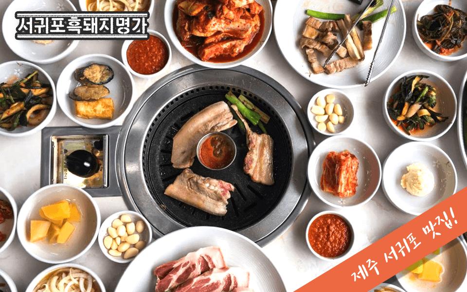 서귀포- 흑돼지명가 점심특선(흑돼지+전복뚝배기) 2인 식사권