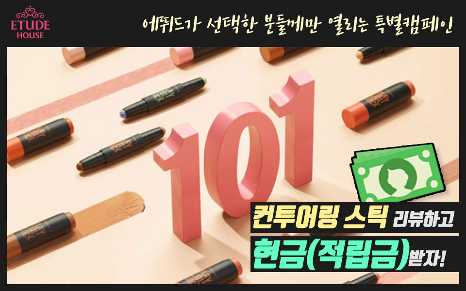 ETUDE HOUSE - Play 101 Stick Duo